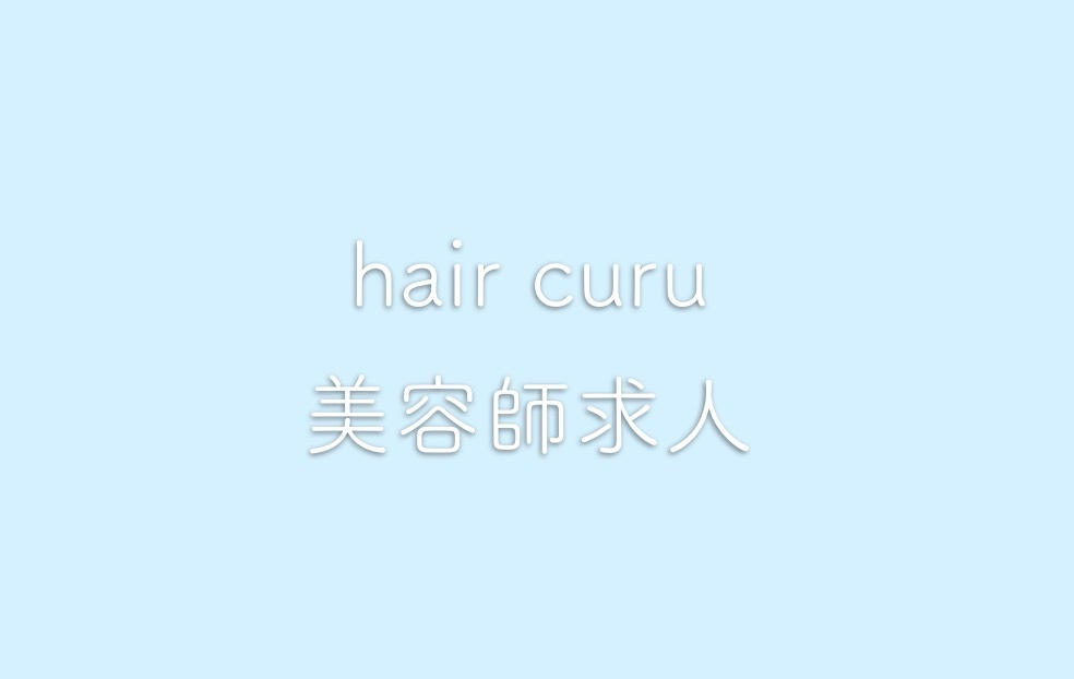 hair curu美容師求人